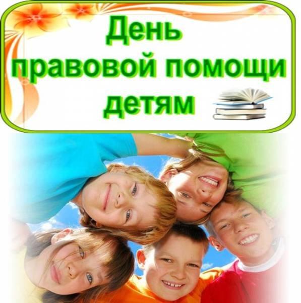ВСерпухове пройдет День правовой помощи детям